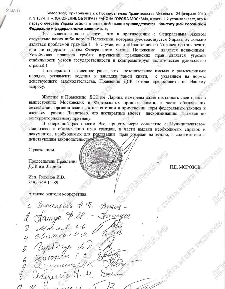 Сделать срочно медицинские книжки по Москве Лианозово